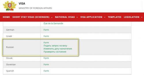visa-portugalia-anketa